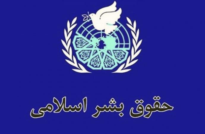 İran Uluslararası İslami İnsan Hakları konferansı düzenledi