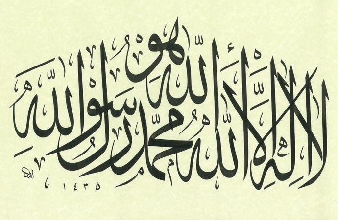 Tüm Müslümanların Ramazan Bayramını Tebrik Ediyoruz