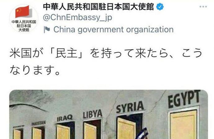 Çin Büyükelçiliği ABD'yi suçlayan mesajını sildi