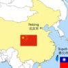 ABD'den 23 milyonluk Tayvan'a 2,5 milyon aşı bağışı